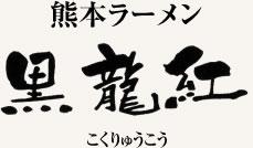 熊本ラーメン黒龍紅(こくりゅうこう)