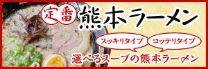 定番熊本ラーメン