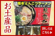 お土産熊本とんこつラーメン